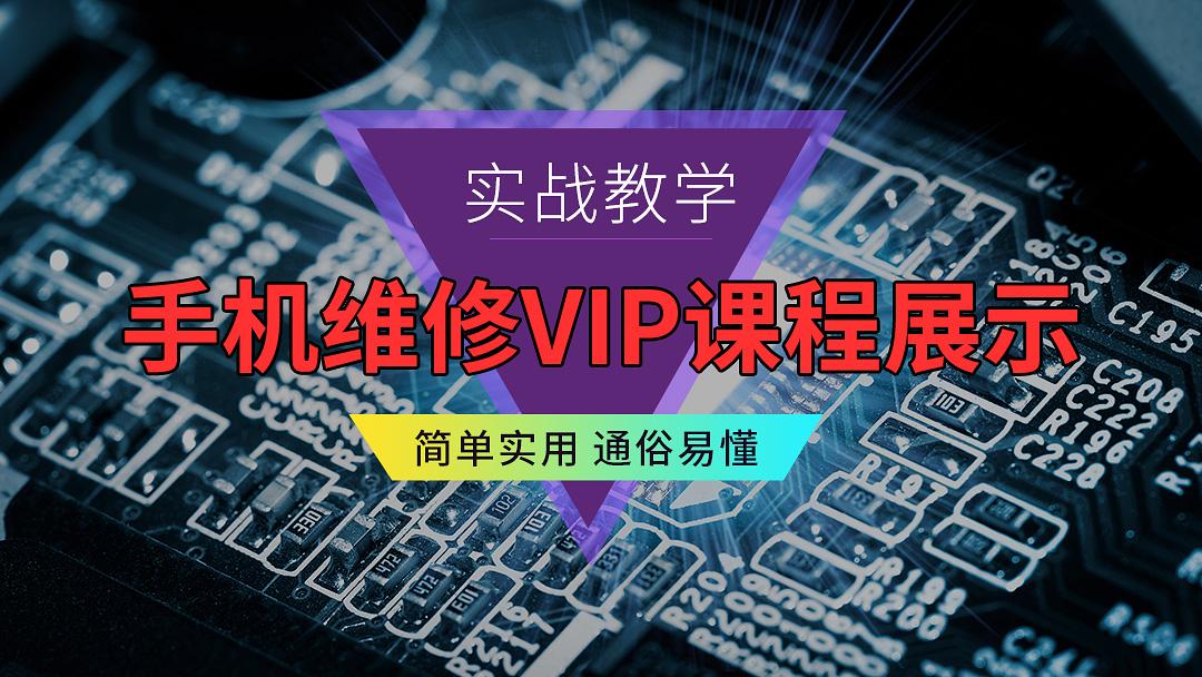手机维修VIP课程展示