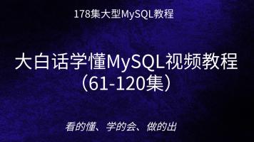 大白话学懂MySQL视频教程(61-120集)