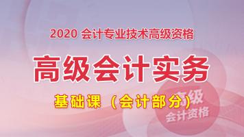 2020高级会计职称-高级会计师-基础课(会计部分)