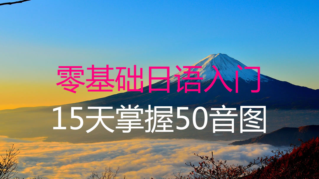 日语零基础入门:15天掌握50音图