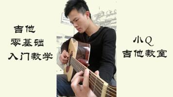 2018吉他入门零基础吉他教学-微信一对一指导小Q吉他教室
