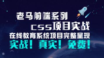 老马前端系列-03-CSS在线教育项目实战