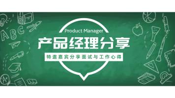 产品经理面试与职场经验分享