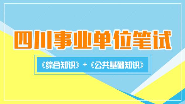 四川事业单位考试《综合知识+公共基础知识》精讲班【进仕教育】