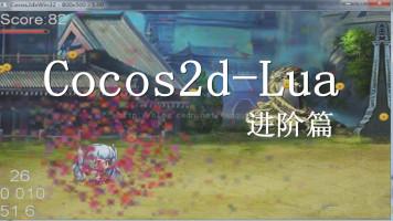 Cocos2d-Lua进阶篇(quick)