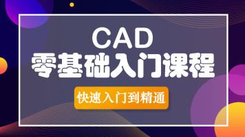CAD塑胶模具设计课程CAD零基础学习课程CAD入门教程录播学习课堂