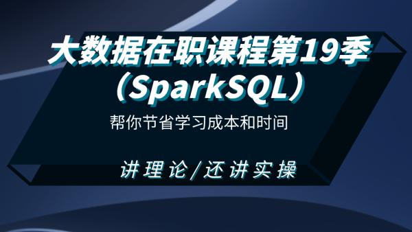 大数据在职课程第19季(SparkSQL)