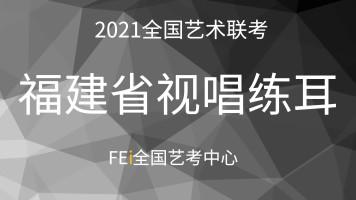 【福建省】2021视唱练耳联考(基础班)