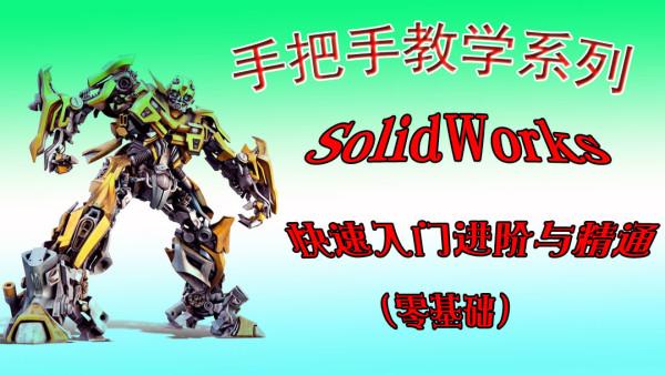 SolidWorks快速入门进阶与精通(操作+技巧+实战)