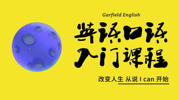 加菲英语入门课程