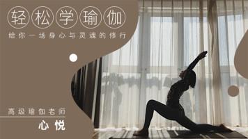 轻松学瑜伽:给你一场身心与灵魂的修行