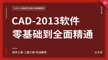 CAD教程CAD2013零基础入门到精通CAD制图CAD绘图CAD入门CAD建模