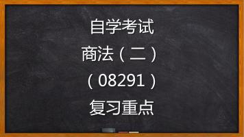 自学考试商法(二)(00995)自考复习重点