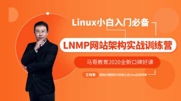 口碑好课-LNMP网站架构实战训练营
