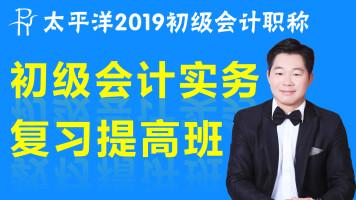 【初级会计实务 复习提分班】名师罗通引领2019初级会计职称
