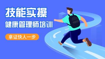 健康管理师【操作技能-单科】精讲课