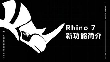 Rhino 7建模软件新功能讲解