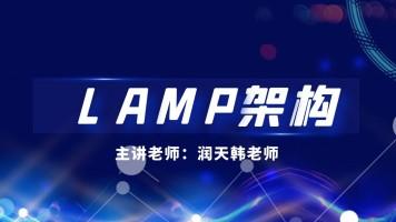 Linux之LAMP架构