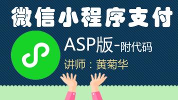 ASP版微信小程序支付(含源代码)