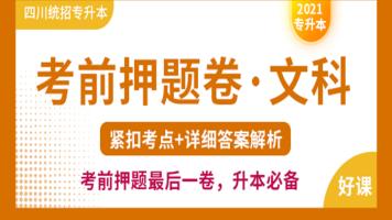 2021四川专升本·文科考前终极押题卷(纸质版)