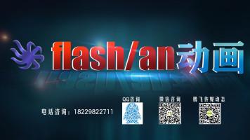 flash/an动画
