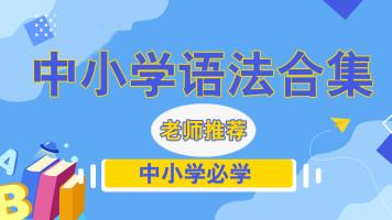中小学语法合集【特别推荐】