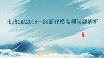河南-市政-市政算量2018