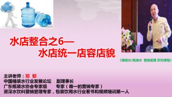 《水店整合之6—水店统一店容店貌》(六年级)