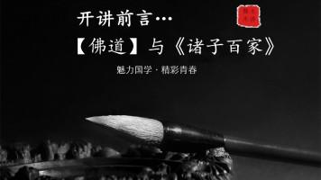 【佛-道】与《诸子百家》开讲前言-释禾木·授课