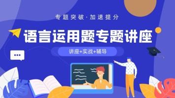 【公益课】语言运用题专题讲座