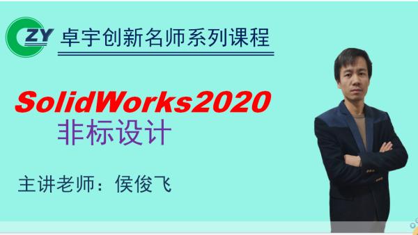 SolidWorks非标设计