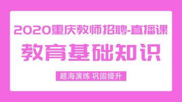 重庆教师招聘《教育基础知识》题海直播课程
