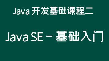 【赠送】选修课二:Java SE(基础入门)【基础语法、面向对象】
