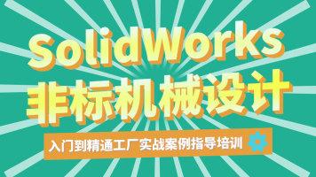 solidworks基础班