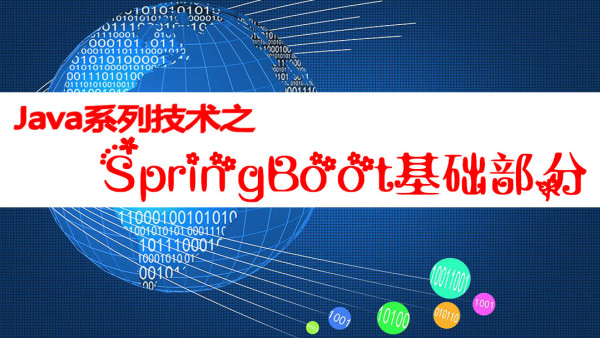 Java系列技术之SpringBoot基础篇
