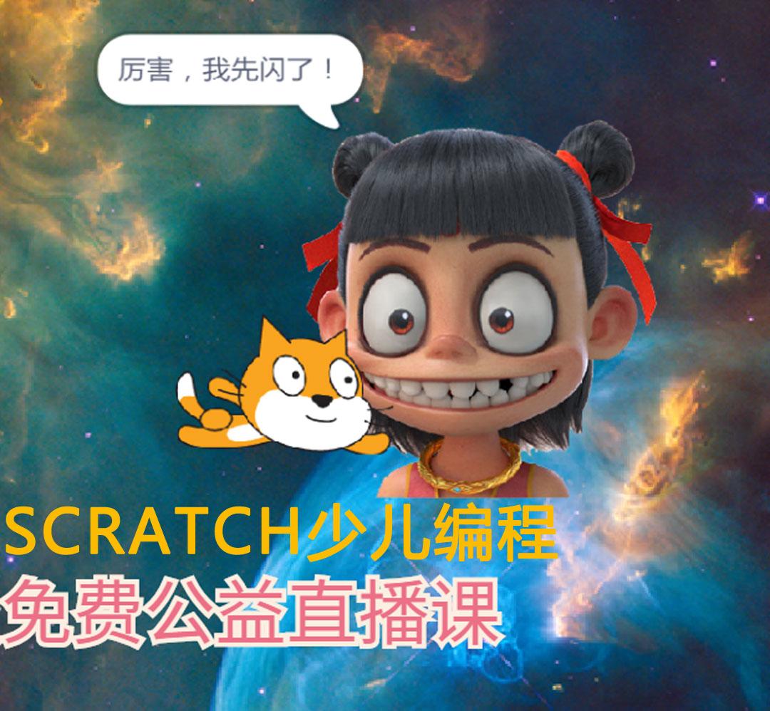 少年老程Scratch图形化少儿编程公益课