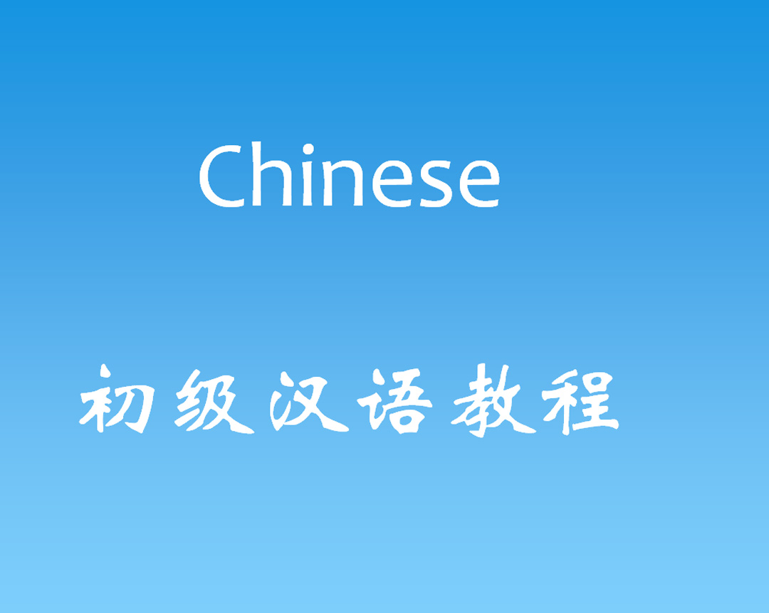 南理工初级汉语class2