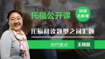 托福公开课 | 阅读题型之词汇题-时代焦点-王晓磊