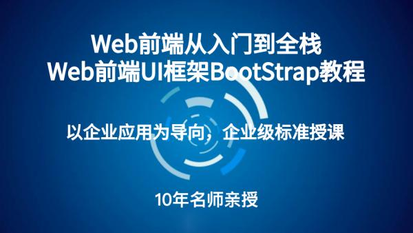 Web前端从入门到全栈之Web前端UI框架BootStrap教程