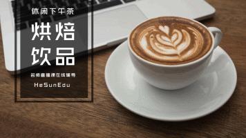 【直播】饮品咖啡奶茶西点烘焙课程【合尚教育-HESUN】
