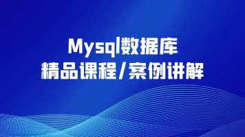 Mysql数据库入门到精通