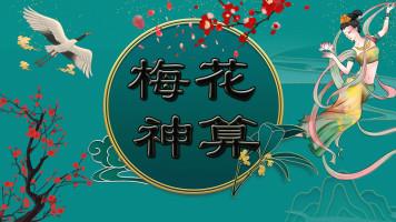 象棋梅花神算(视频课程)