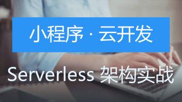 微信小程序 · 云开发 - 线上实战讲解