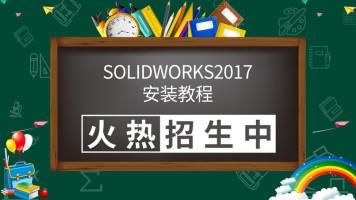 Solidworks2017的安装课程