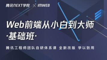 【NEXT学位 x IMWeb】Web前端从小白到大师基础课程