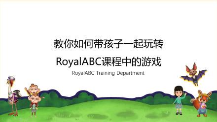 RoyalABC 游戏环节演示