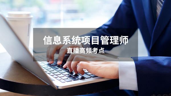 信息系统项目管理师答疑辅导课程直播课程