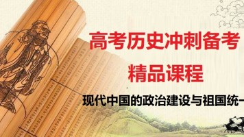 现代中国的政治建设与祖国统一