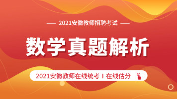 2021安徽省教师统考-数学真题解析在线估分【师出教育】