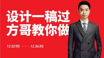 品牌设计大师班-3节直播 12月2号--4号 晚上8:00-10:00